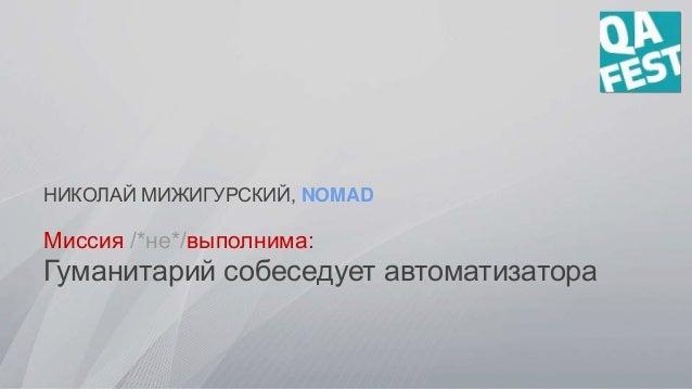 Миссия /*не*/выполнима: Гуманитарий собеседует автоматизатора НИКОЛАЙ МИЖИГУРСКИЙ, NOMAD