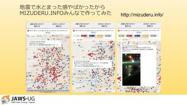地震で水とまった感やばかったから MIZUDERU.INFOみんなで作ってみた http://mizuderu.info/
