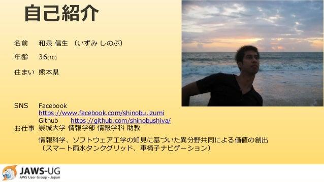 MIZUDERU presentation @ JAWS-UG Festa 2016 in Nagoya Slide 2