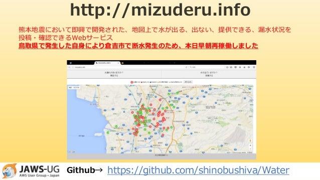 MIZUDERU presentation @ JAWS-UG Festa 2016 in Nagoya Slide 3