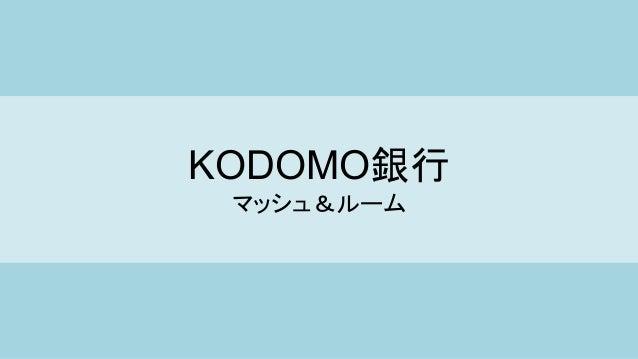 KODOMO銀行 マッシュ&ルーム