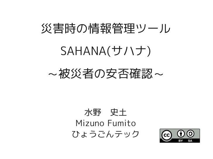 災害時の情報管理ツール SAHANA(サハナ)~被災者の安否確認~    水野 史土  Mizuno Fumito  ひょうごんテック