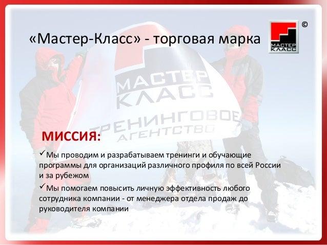 Master-Class Presentation Slide 2