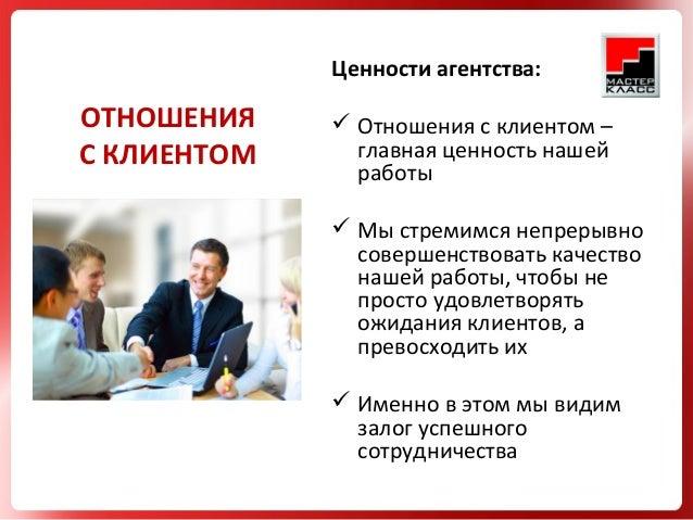 Master-Class Presentation Slide 3