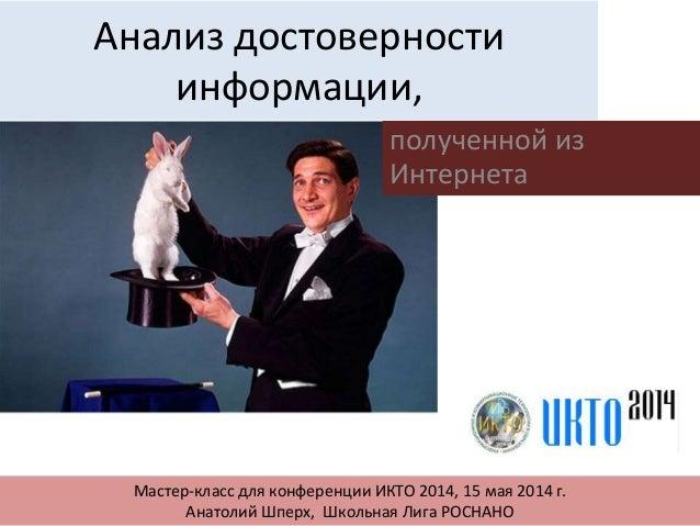 Анализ достоверности информации, Мастер-класс для конференции ИКТО 2014, 15 мая 2014 г. Анатолий Шперх, Школьная Лига РОСН...