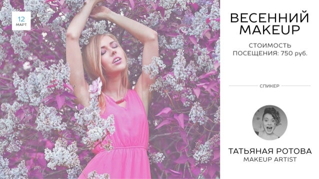 Мастер-класс по весеннему макияжу от Татьяны Ротовой