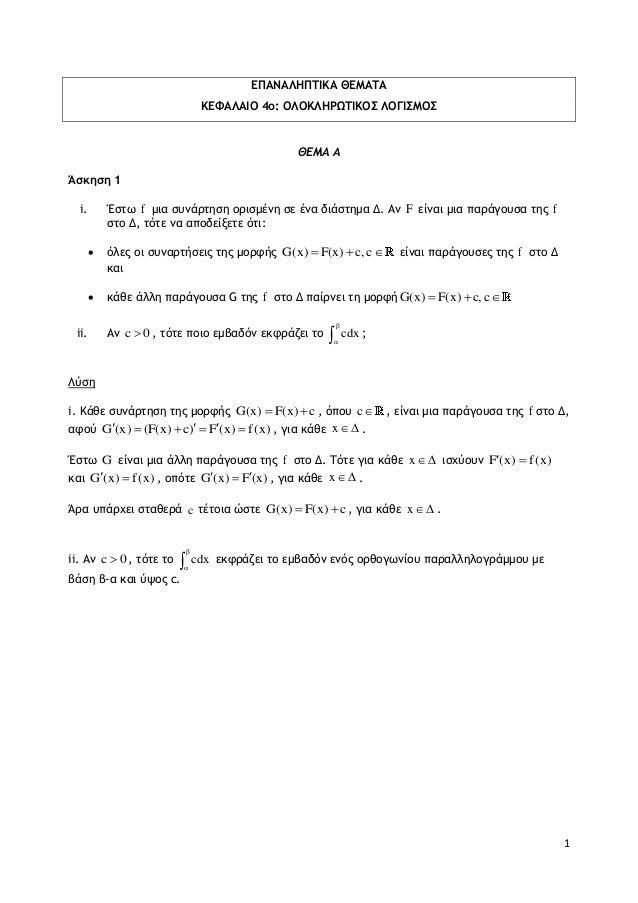 1 ΕΠΑΝΑΛΗΠΤΙΚΑ ΘΕΜΑΤΑ ΚΕΦΑΛΑΙΟ 4ο: ΟΛΟΚΛΗΡΩΤΙΚΟΣ ΛΟΓΙΣΜΟΣ ΘΕΜΑ Α Άσκηση 1 i. Έστω f μια συνάρτηση ορισμένη σε ένα διάστημα...