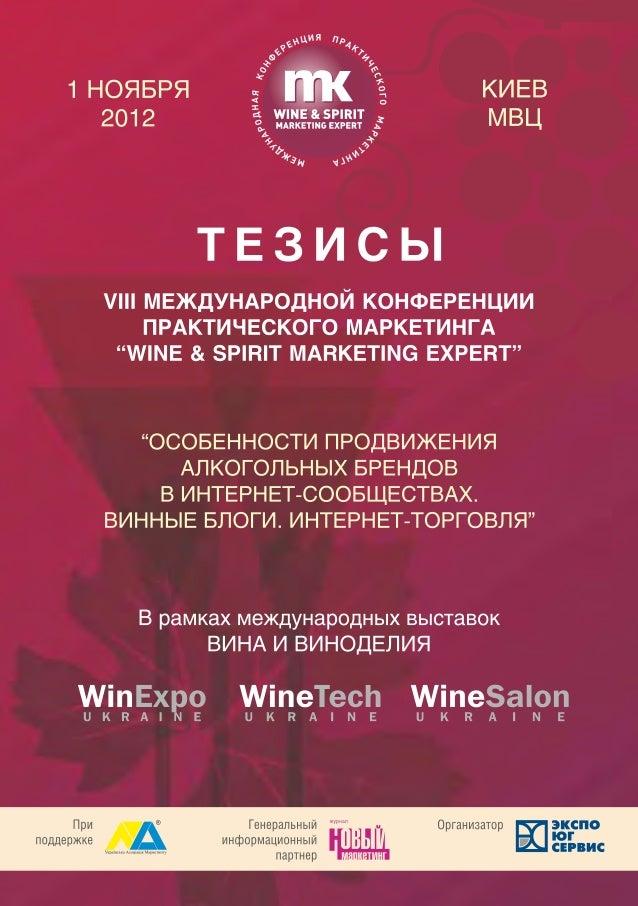 Справочник тезисов VIII Международной конференции практического маркетинга «Wine & Spirit Marketing Expert», 1 ноября 2012...