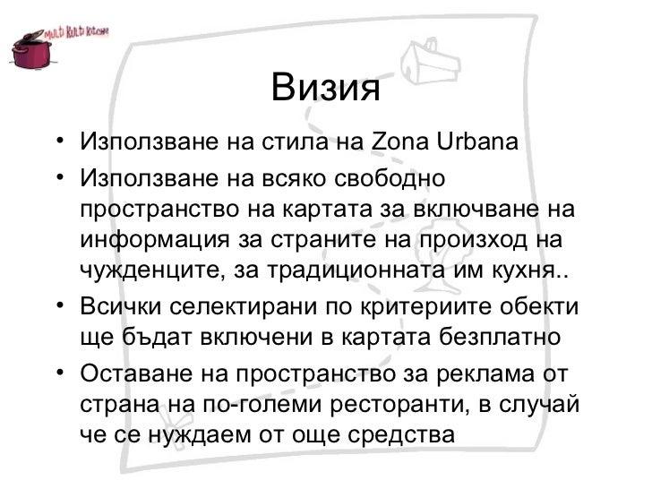Добавена стойност на          картата• Подпомага интеграцията на  чужденците• Дава достъп на българите до нови  непознати ...