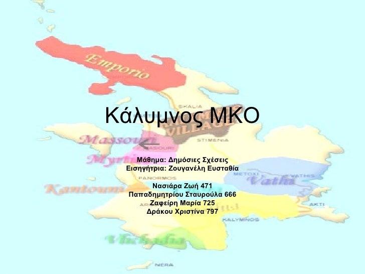 Κάλυμνος ΜΚΟ Μάθημα: Δημόσιες Σχέσεις Εισηγήτρια: Ζουγανέλη Ευσταθία Νασιάρα Ζωή 471 Παπαδημητρίου Σταυρούλα 666 Ζαφείρη Μ...