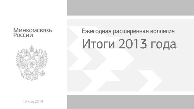 13 мая 2014 Ежегодная расширенная коллегия Итоги 2013 года