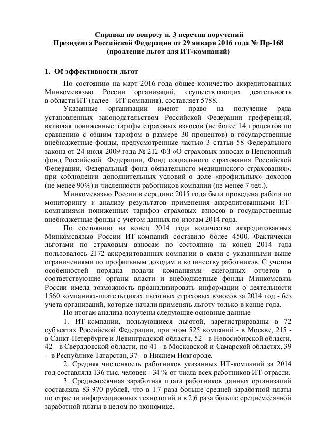 Справка по вопросу п. 3 перечня поручений Президента Российской Федерации от 29 января 2016 года № Пр-168 (продление льгот...