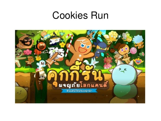 Activity  February  2014  Launch TVC cookie run