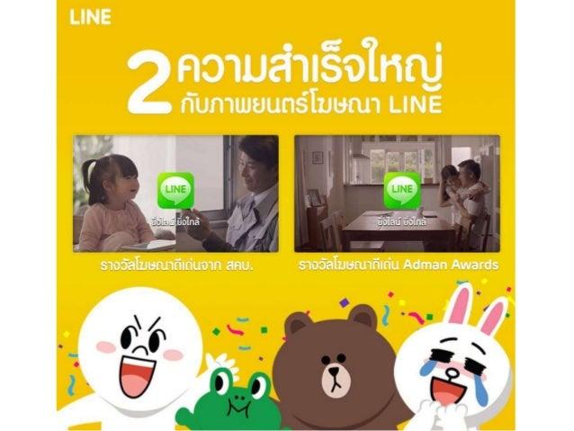 LINE Marketing in Thailand