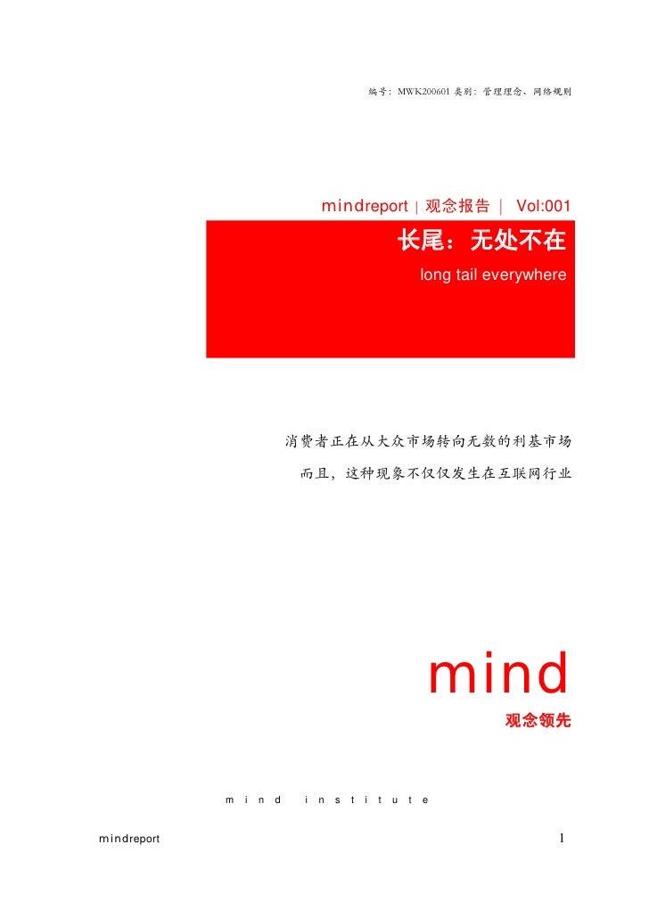 编号:MWK200601 类别:管理理念、网络规则                                       mindreport | 观念报告 | Vol:001                               ...