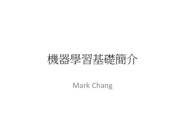 機器學習基礎簡介   Mark  Chang