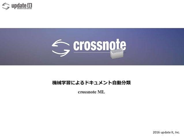 機械学習によるドキュメント自動分類 2016 update It, Inc. crossnote ML