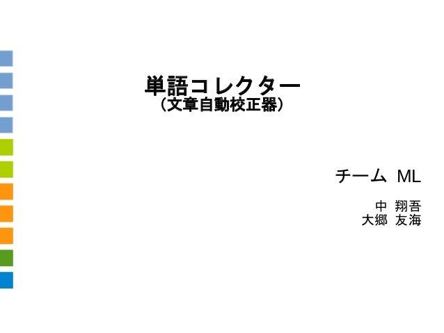 単語コレクター (文章自動校正器) チーム ML 中 翔吾 大郷 友海