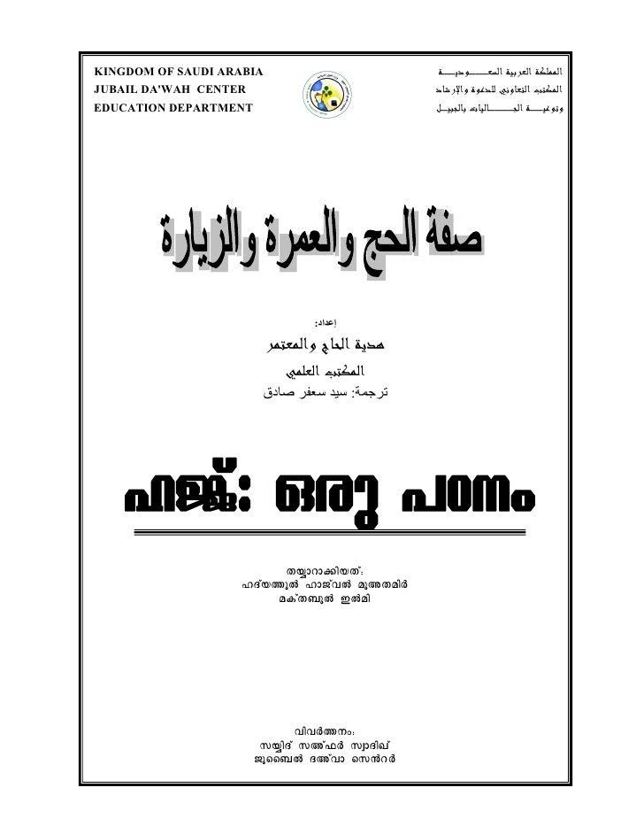KINGDOM OF SAUDI ARABIA JUBAIL DA'WAH CENTER EDUCATION DEPARTMENT                                    :                    ...