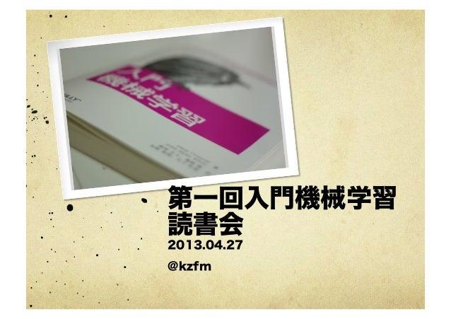 第一回入門機械学習読書会2013.04.27@kzfm