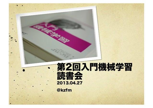 第2回入門機械学習読書会2013.04.27@kzfm