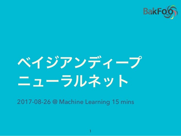 2017-08-26 @ Machine Learning 15 mins
