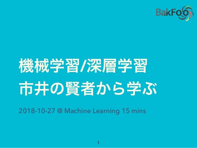 / 2018-10-27 @ Machine Learning 15 mins