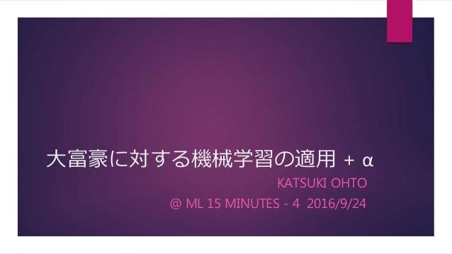 大富豪に対する機械学習の適用 + α KATSUKI OHTO @ ML 15 MINUTES - 4 2016/9/24