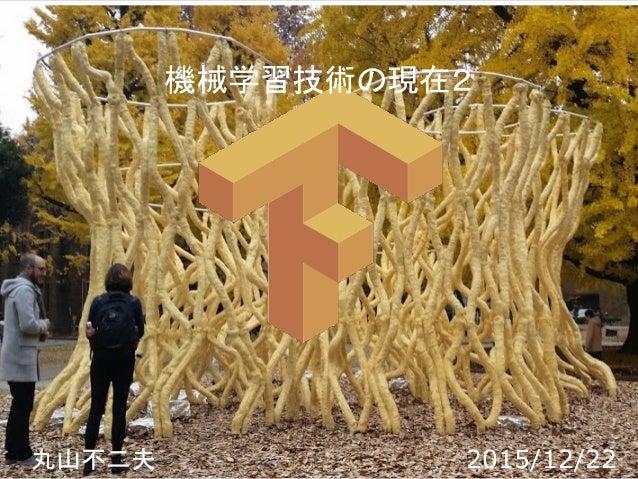 丸山不二夫 2015/12/22 機械学習技術の現在2