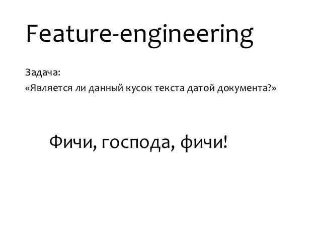 Feature-engineeringЗадача:«Является ли данный кусок текста датой документа?»    Фичи, господа, фичи!