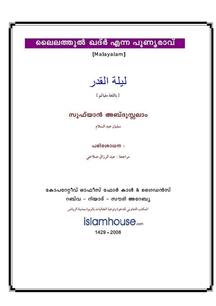 ssee¯pJZvÀ F¶ ]pWrcmhv                         ][Malayalam                           ﻟﻴﻠﺔ اﻟﻘﺪر               ...