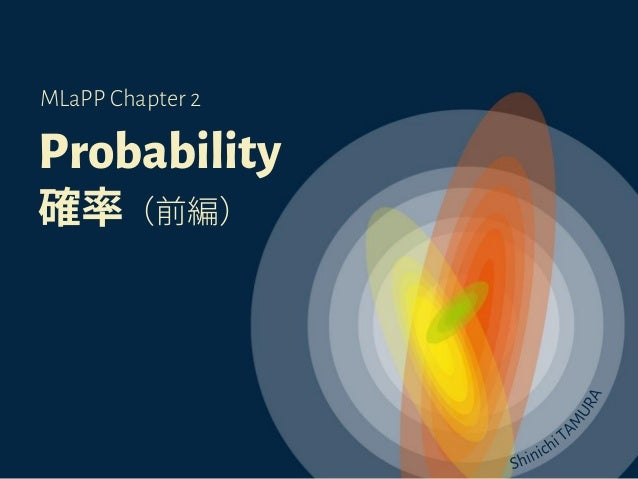 Probability 確率(前編) MLaPP Chapter 2