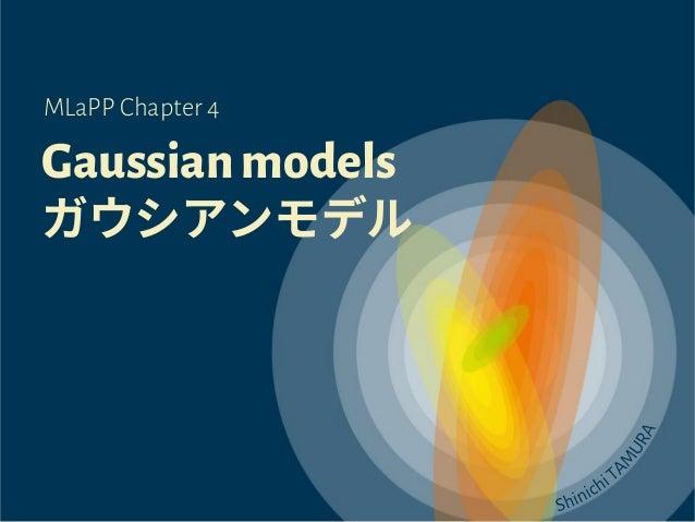Gaussianmodels ガウシアンモデル MLaPP Chapter 4