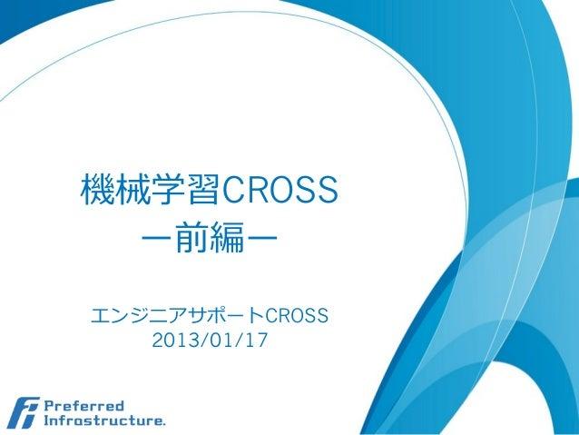 機械学習CROSS ー前編ー エンジニアサポートCROSS 2013/01/17