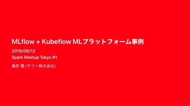 MLflow + Kubeflow MLプラットフォーム事例 #sparktokyo