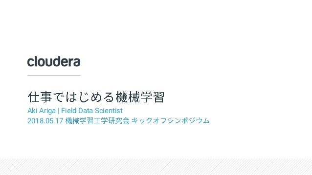 Aki Ariga | Field Data Scientist 2018.05.17