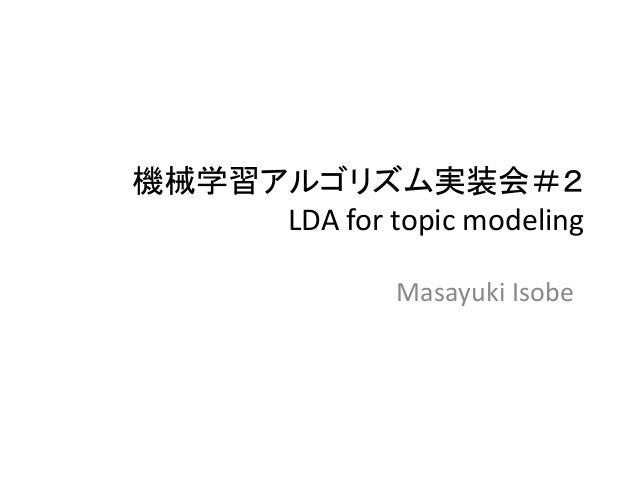 機械学習アルゴリズム実装会#2 LDA for topic modeling Masayuki Isobe