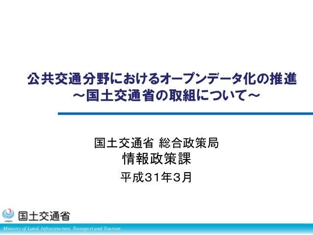 公共交通分野におけるオープンデータ化の推進 〜国土交通省の取組 ...