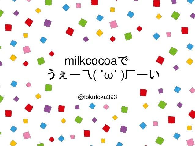 milkcocoaで うぇー乁( ˙ω˙ )厂ーい @tokutoku393
