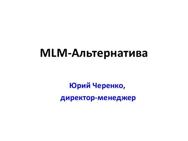MLM-Альтернатива Юрий Черенко, директор-менеджер