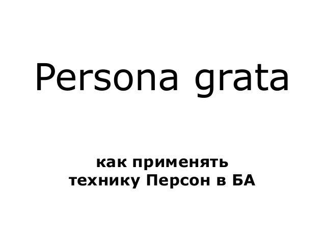Persona grata как применять технику Персон в БА