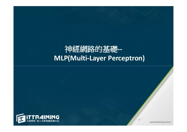 神經網路的基礎-- MLP(Multi-Layer Perceptron) 17