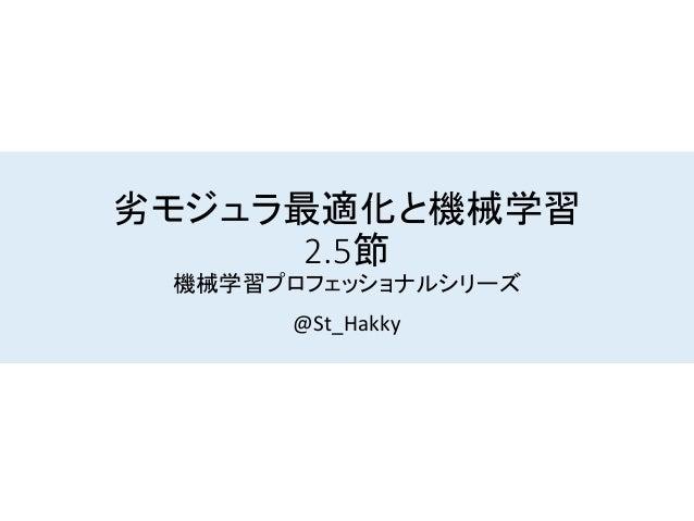 劣モジュラ最適化と機械学習 2.5節 機械学習プロフェッショナルシリーズ @St_Hakky