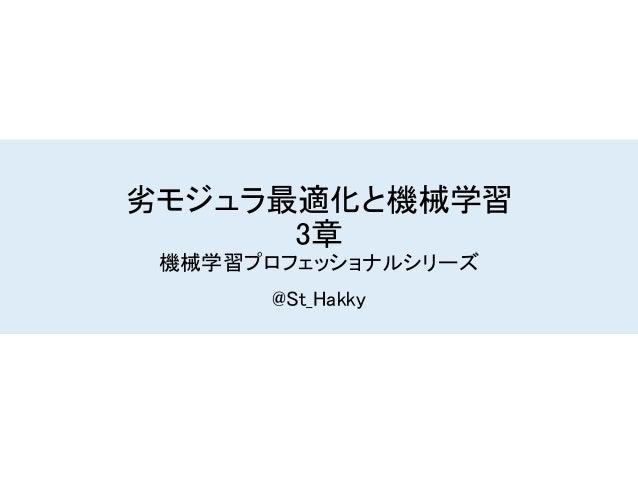 劣モジュラ最適化と機械学習 3章 機械学習プロフェッショナルシリーズ @St_Hakky