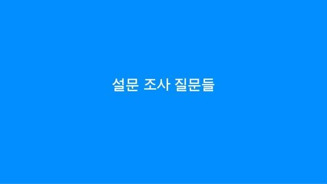 ML 유학 HOW TO 2018-07-18 ML 유학 및 취업 설명회 김주용