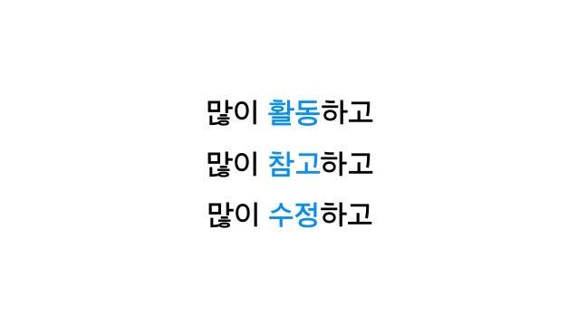 Senior – 성공한 사람들은 어떻게 성공했는가 • https://seominjoon.github.io • http://cvlab.postech.ac.kr/~hyeonwoonoh • https://sites.googl...