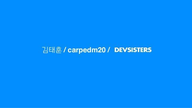 김태훈 / carpedm20 /