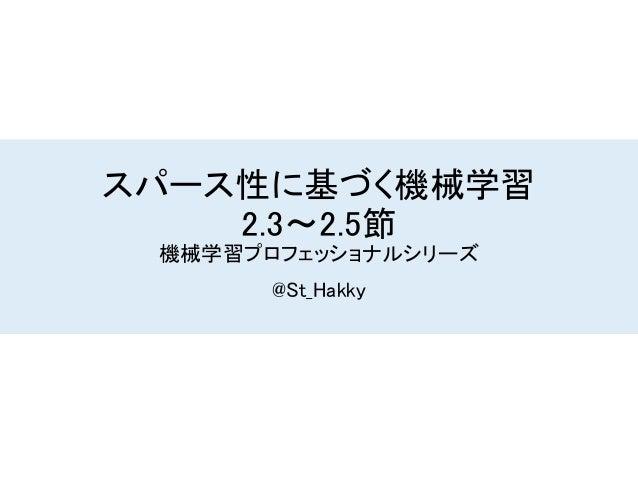 スパース性に基づく機械学習 2.3〜2.5節 機械学習プロフェッショナルシリーズ @St_Hakky