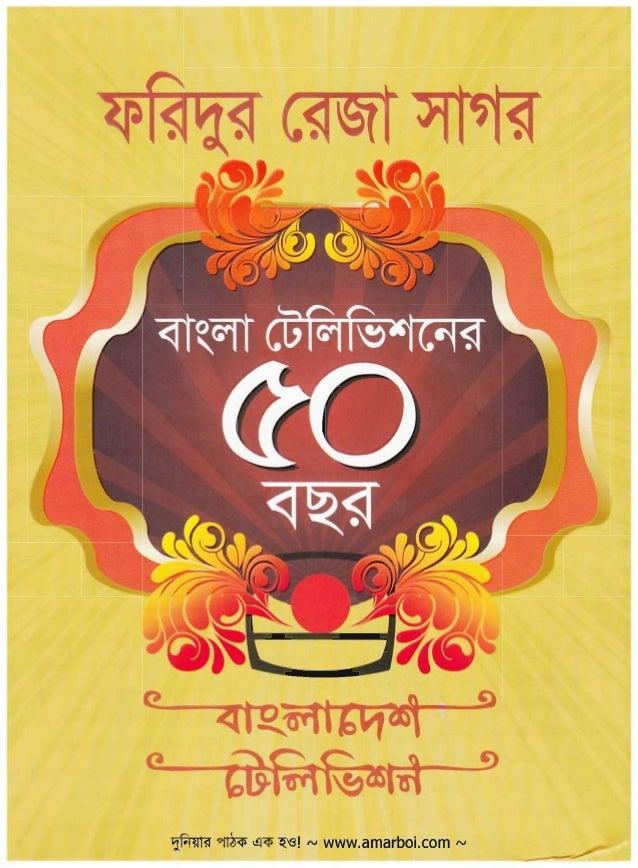 50 years of bangladesh television by faridur reza sagor