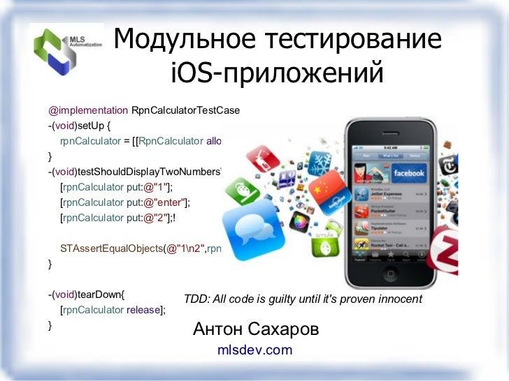 Модульное тестирование iOS-приложений TDD: All code is guilty until it's proven innocent @implementation  RpnCalculatorTes...